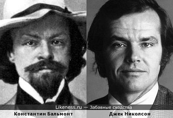 Константин Бальмонт и Джек Николсон