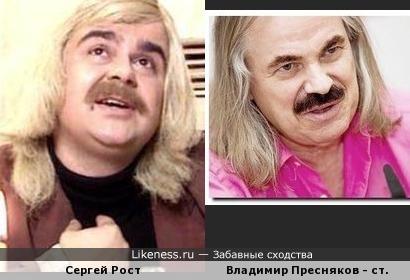 Сергей Рост в образе и Владимир Пресняков - старший