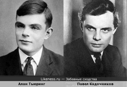 Алан Тьюринг и Павел Кадочников