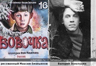 Мальчик на провинциальной афише напомнил Валерия Золотухина