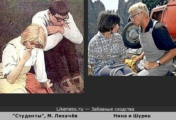 Нина с Шуриком напоминают картину М. Лихачёва «Студенты»