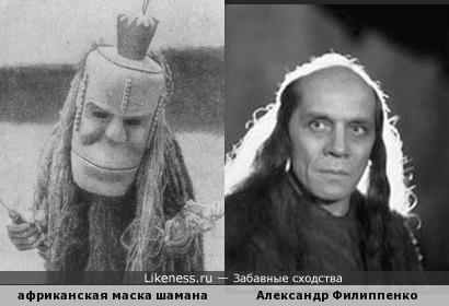Маска шамана напомнила Александра Филиппенко