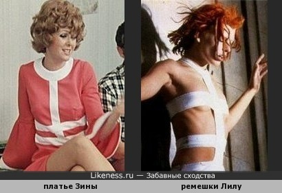 """Платье Зины напоминает """"костюм"""
