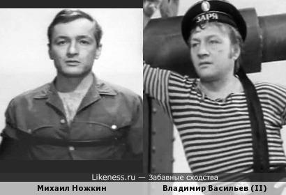 Михаил Ножкин и Владимир Васильев