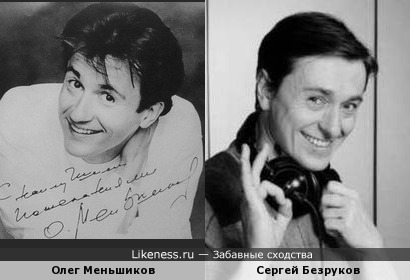 Олег Меньшиков похож на Сергея Безрукова