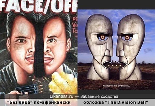 Африканская афиша к фильму Без лица напомнила обложку альбома Pink Floyd The Division Bell