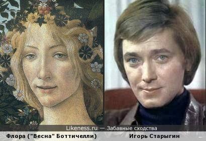 """Флора и Арамис: """"Перед грозой так пахнут розы..."""""""