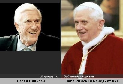 Лесли Нильсен и Папа Римский Бенедикт XVI