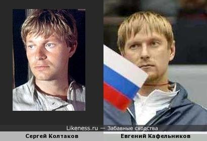Сергей Колтаков и Евгений Кафельников