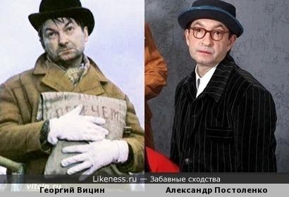 Комики: Георгий Вицин и Александр Постоленко