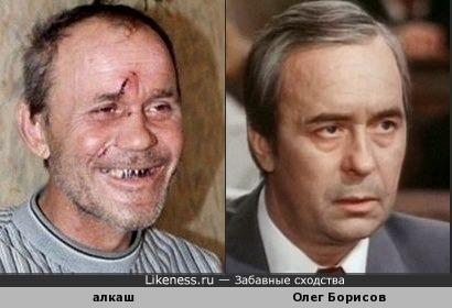 Алкаш с демотиваторов вдруг напомнил Олега Борисова (простите, Олег Иванович!)