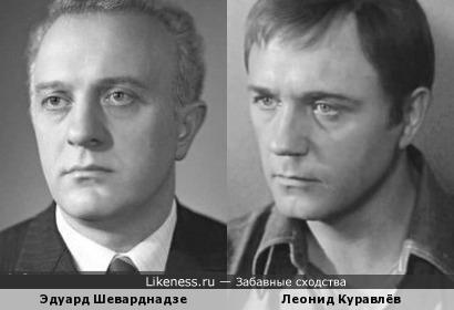 Эдуард Шеварднадзе и Леонид Куравлёв