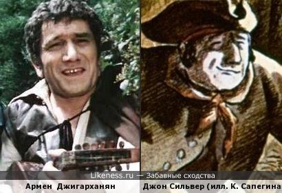 Армен Джигарханян похож на Джона Сильвера