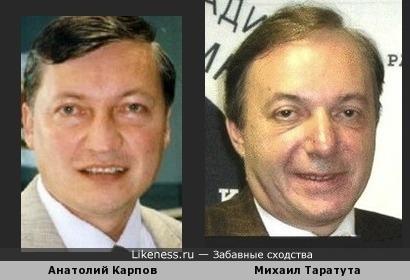 Анатолий Карпов и Михаил Таратута