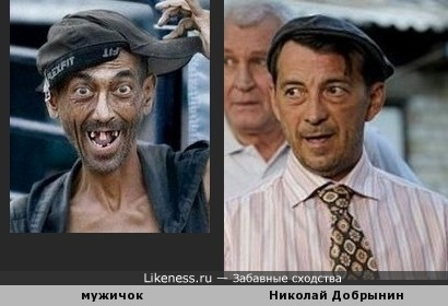 Занятный дяденька напомнил Николая Добрынина)