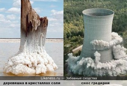 Обломок сваи в кристаллах соли на озере Баскунчак напомнил снос градирни взрывом