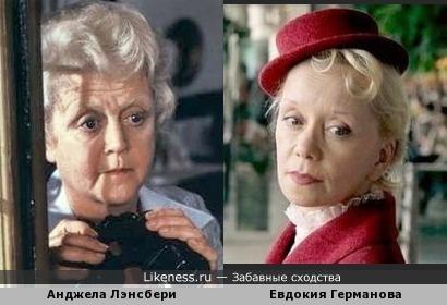 Анджела Лэнсбери и Евдокия Германова