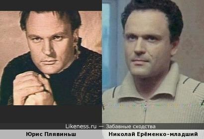 Юрис Плявиньш и Николай Ерёменко-младший