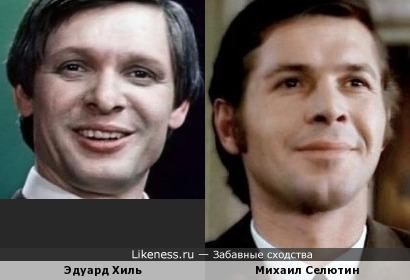 Эдуард Хиль и Михаил Селютин