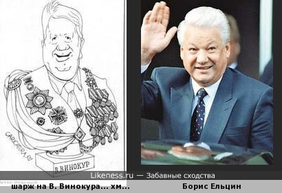 Шарж на Владимира Винокура напоминает Бориса Ельцина
