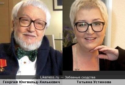 Георгий Юнгвальд-Хилькевич похож на Татьяну Устинову