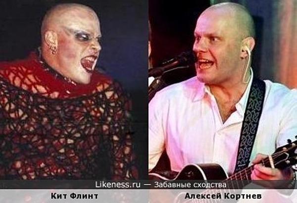 Кит Флинт похож на Алексея Кортнева