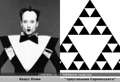 """Алгебра и Гармония"": контр-тенор Клаус Номи в образе похож на фрактал"
