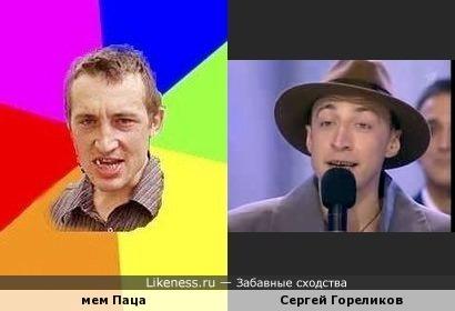 "Украинский мем ""Паца"
