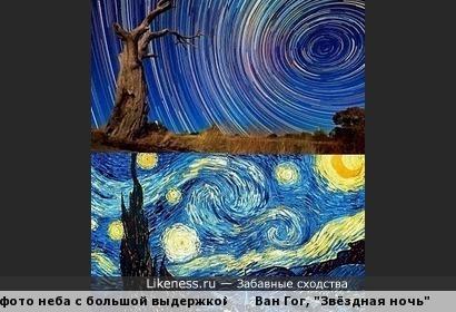 """Фото неба на большой выдержке похоже на """"Звёздную ночь"""