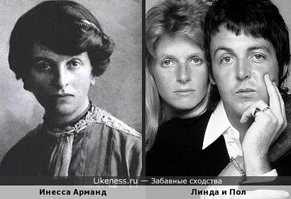 Инесса Арманд похожа и на Пола,и на Линду Маккартни