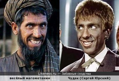 Позитивный афганец напомнил Сергея Юрского в роли Чудака