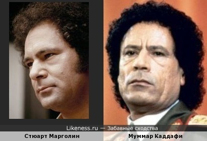 Стюарт Марголин и Муммар Каддафи