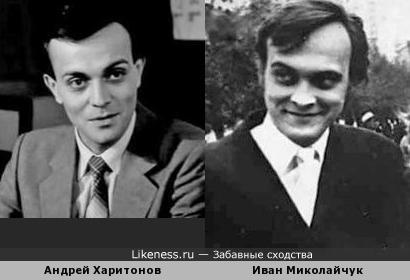 Молодые Андрей Харитонов и Иван Миколайчук
