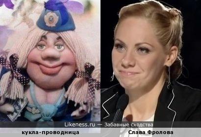Слава проводницам! )