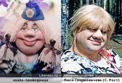 Кукла Маша, кукла Даша... Кукла Люся тоже...