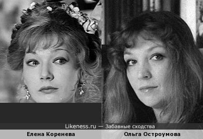 Елена Коренева и Ольга Остроумова