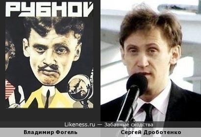 """Владимир Фогель на афише фильма """"Дом на Трубной"""