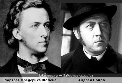 Фредерик Шопен на портрете напомнил Андрея Попова