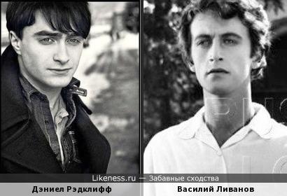 Дэниел Рэдклифф и молодой Василий Ливанов