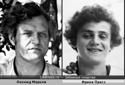 Леонид Марков и Ирина Пресс