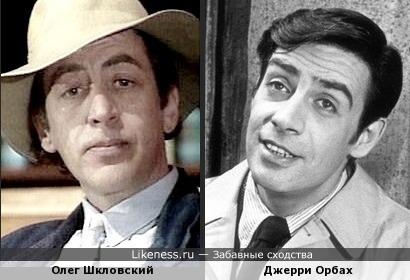 Олег Шкловский и Джерри Орбах