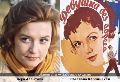"""Светлана Карпинская на плакате фильма """"Девушка без адреса"""