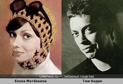 Елена Метёлкина и Тим Карри