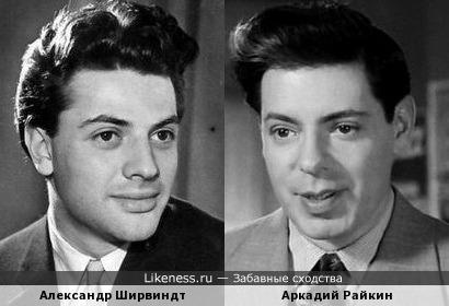 Александр Ширвиндт и Аркадий Райкин