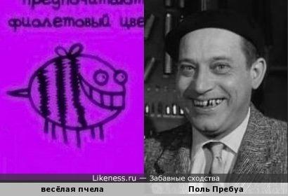 Ой, пчёлочка златая, да что же ты... зубы скалишь-то, а?..