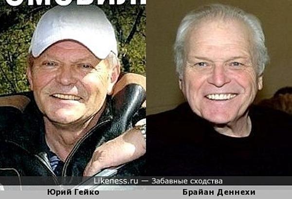 Журналист Юрий Гейко и актёр Брайан Деннехи