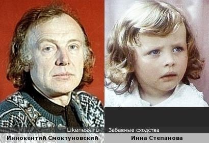 """Иннокентий и Инна - """"дедушка и внучка"""""""