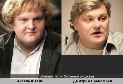 Аксель Штайн напоминает Дмитрия Прокофьева