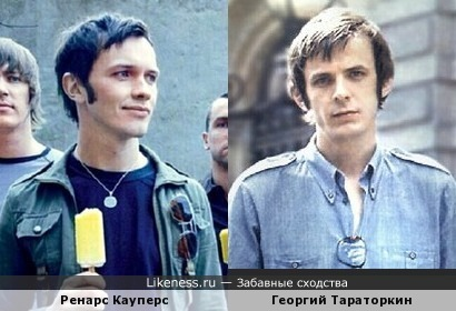 Ренарс Кауперс и молодой Георгий Тараторкин
