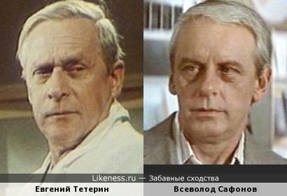 Евгений Тетерин и Всеволод Сафонов